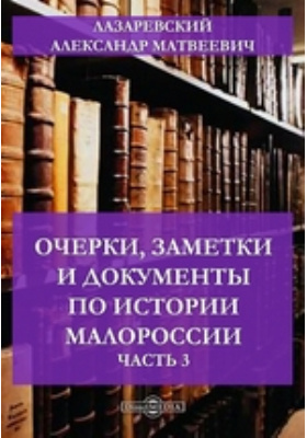 Очерки, заметки и документы по истории Малороссии, Ч. 3