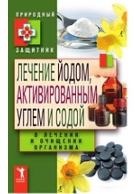 Лечение йодом, активированным углем и содой: научно-популярное издание