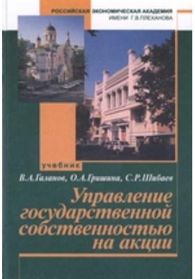 Управление государственной собственностью на акции: учебник