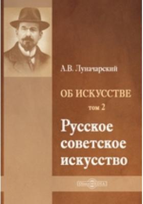 Об искусстве. Т. 2. Русское советское искусство