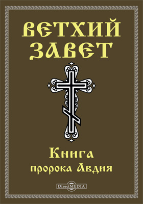 Ветхий завет : Книга пророка Авдия (Авд)