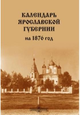 Календарь Ярославской губернии на 1876 год