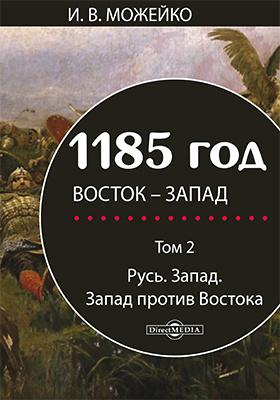 1185 год. Восток–Запад: художественная литература. Т. 2. Русь. Запад. Запад против Востока