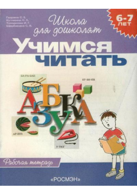 Учимся читать. 6-7 лет : Рабочая тетрадь