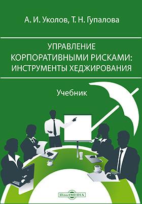 Управление корпоративными рисками : инструменты хеджирования: учебное пособие