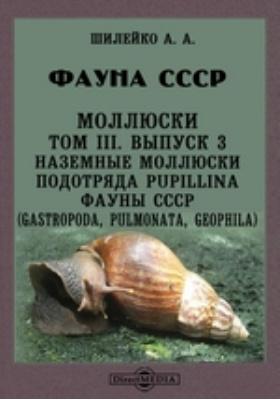 Фауна СССР. Моллюски. Наземные моллюски подотряда Pupillina фауны СССР (Gastropoda, Pulmonata, Geophila). Т. III, Вып. 3