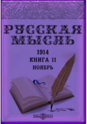 Русская мысль: журнал. 1914. Книга 11, Ноябрь