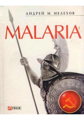 Malaria : История военного переводчика, или Сон разума рождает чудовищ