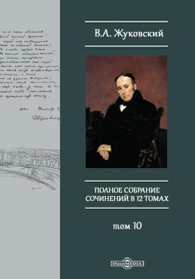 Полное собрание сочинений: публицистика. В 12 т. Т. 10