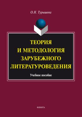 Теория и методология зарубежного литературоведения: учебное пособие