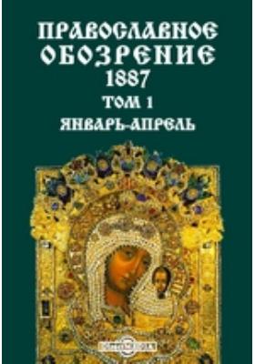 Православное обозрение: журнал. 1887. Т. 1, Январь-апрель