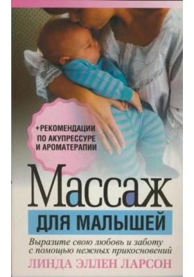 Массаж для малышей = The Little Baby Massage Book