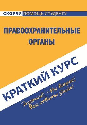 Краткий курс по правоохранительным органам: учебное пособие