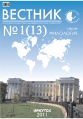 Вестник Иркутского Государственного Лингвистического Университета: журнал. 2011. № 1(13)
