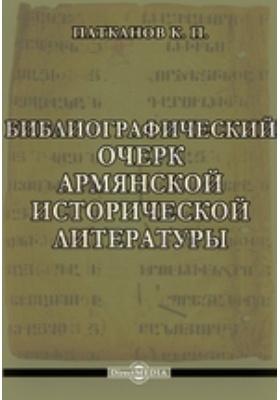 Библиографический очерк армянской исторической литературы: публицистика