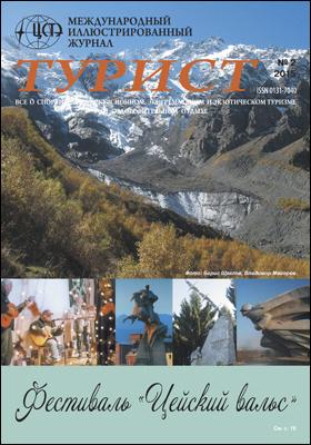 Турист : все о спортивном, экскурсионном, экстремальном и экзотическом туризме и оздоровительном отдыхе: журнал. 2015. № 2(460)