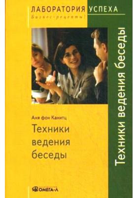 Техники ведения беседы = Gespr?chstechniken : 7-е издание, стереотипное