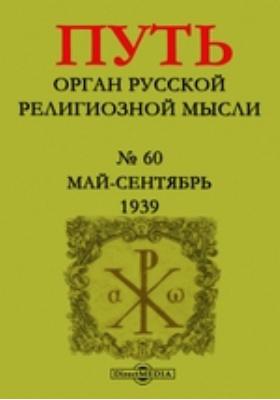 Путь. Орган русской религиозной мысли: журнал. 1939. № 60, Май-Сентябрь