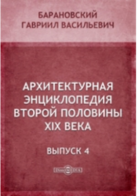 Архитектурная энциклопедия второй половины XIX века. Вып. 4