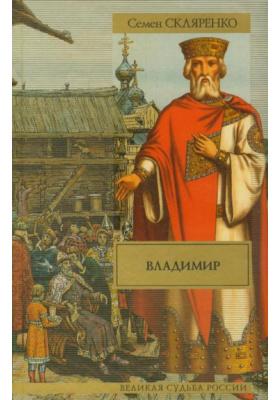 Владимир : Исторический роман