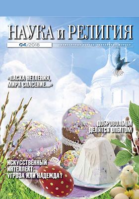 Наука и Религия: журнал. 2018. № 4