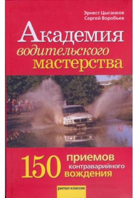 Академия водительского мастерства. 150 приемов контраварийного вождения