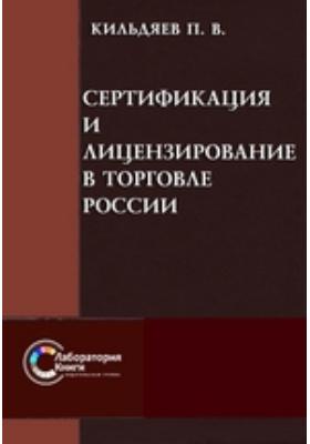 Сертификация и лицензирование в торговле России: монография