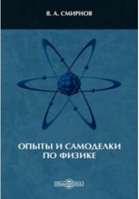 Опыты и самоделки по физике