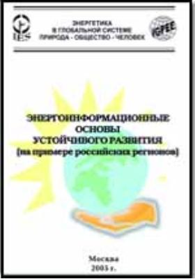 Энергоинформационные основы устойчивого развития. (На примере российских регионов)
