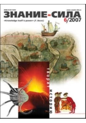 Знание-сила: журнал. 2007. № 6