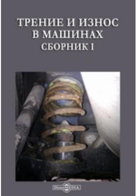 Трение и износ в машинах : Сборник I