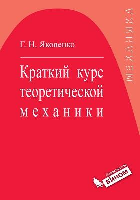 Краткий курс теоретической механики: учебное пособие