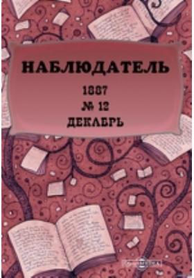 Наблюдатель: журнал. 1887. № 12, Декабрь