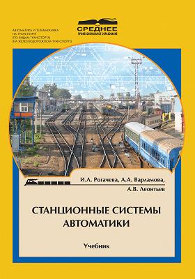 Станционные системы автоматики: учебник для вузов ж.-д. транспорта