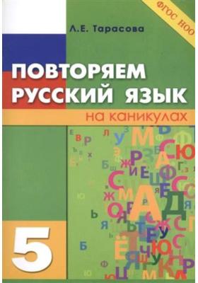 Повторяем русский язык на каникулах. 5 класс : ФГОС НОО