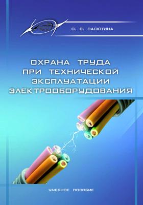Охрана труда при технической эксплуатации электрооборудования: учебное пособие