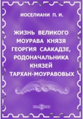 Жизнь великого моурава князя Георгия Саакадзе, родоначальника князей Тархан-Моуравовых