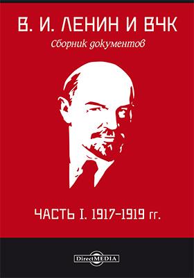 В. И. Ленин и ВЧК : сборник документов, Ч. 1. 1917–1919 гг