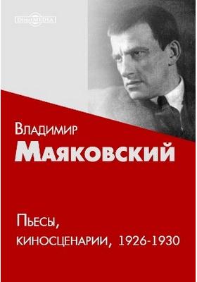 Пьесы, киносценарии 1926-1930
