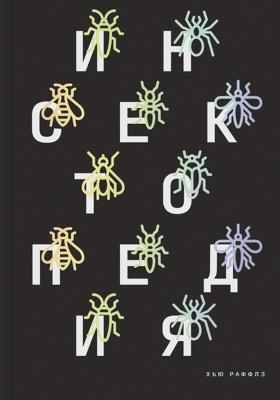 Инсектопедия = Insectopedia: публицистика