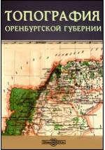 Рычков П.И. История Оренбургская по учреждении Оренбургской ... | 214x147