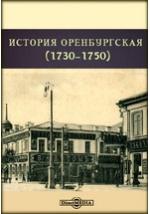 Рычков П.И. История Оренбургская (1730-1750) — Ураловед | 214x147